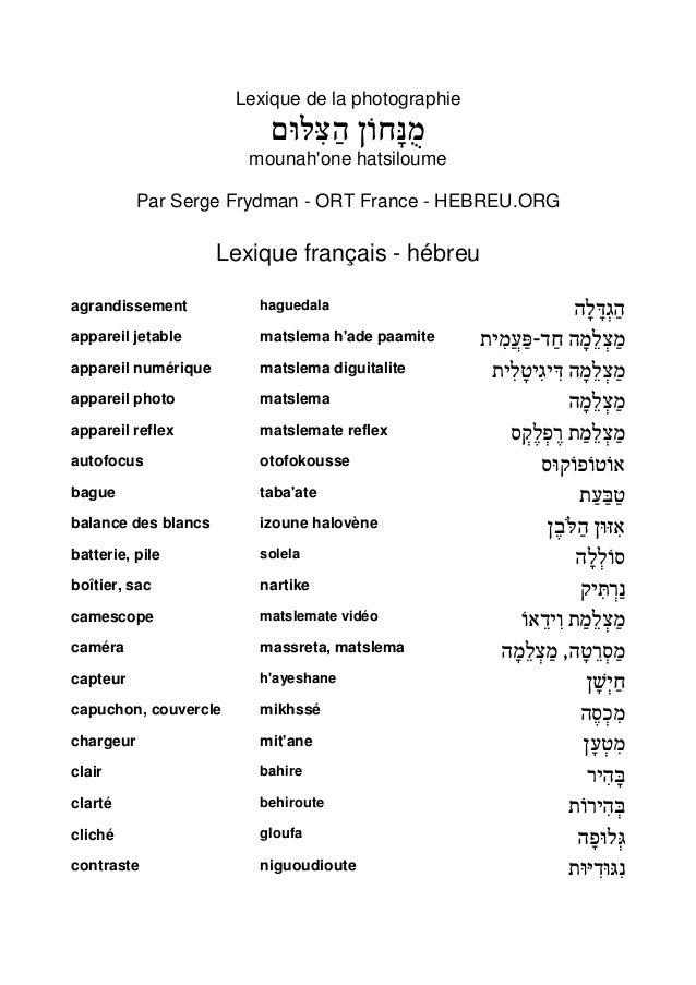 Lexique de la photographie mounah'one hatsiloume Par Serge Frydman - ORT France - HEBREU.ORG Lexique français - hébreu agr...
