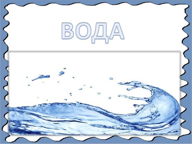 """odslovadosnova.blogspot.com Највећи деп ппвршине наше планете Земље чини впда. Збпг тпга је јпш зпву """"Плава планета"""". • Вп..."""