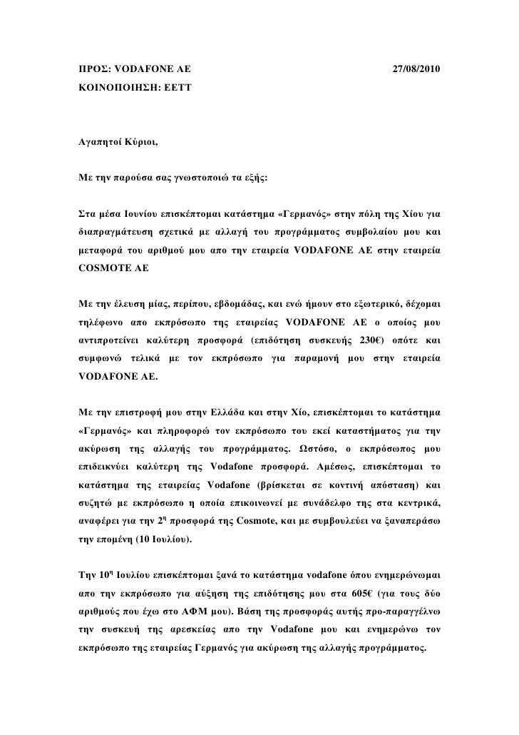 Complaint letter to vodafone complaint letter to vodafone vodafone 27082010 spiritdancerdesigns Choice Image