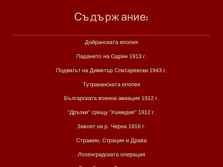 Българските военни успехи на XX век Slide 2