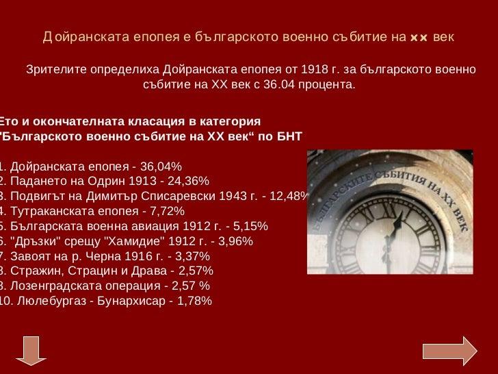 Българските военни успехи на XX век Slide 3