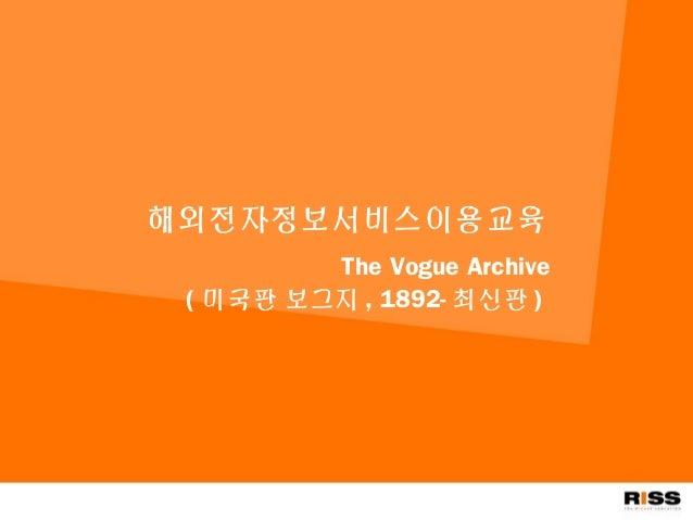 해외전자정보서비스이용교육 The Vogue Archive ( 미국판 보그지 , 1892- 최신판 )