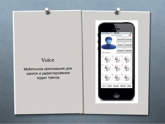 Voice Мобильное приложение для записи и редактирования аудио треков