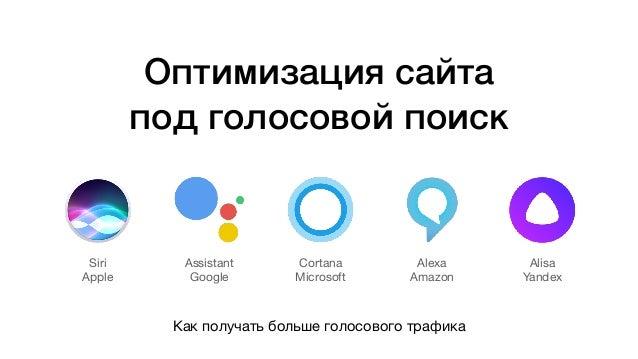 Оптимизация сайта под голосовой поиск Как получать больше голосового трафика Siri  Apple Assistant  Google Cortana  Micros...