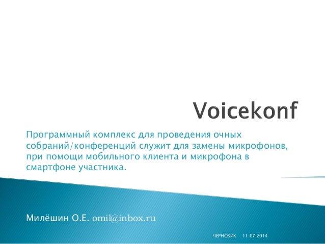 Программный комплекс для проведения очных собраний/конференций служит для замены микрофонов, при помощи мобильного клиента...