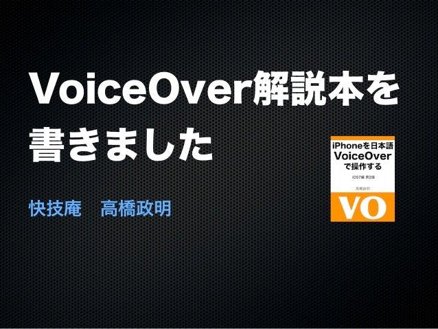 VoiceOver解説本を 書きました 快技庵高橋政明