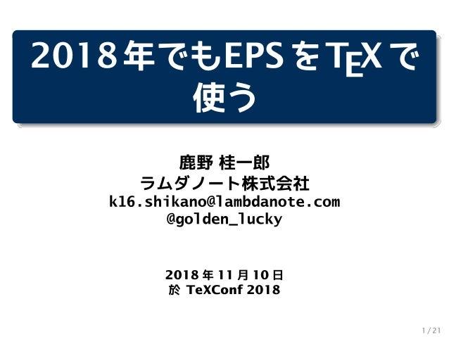 2018年でもEPSをTeXで使う