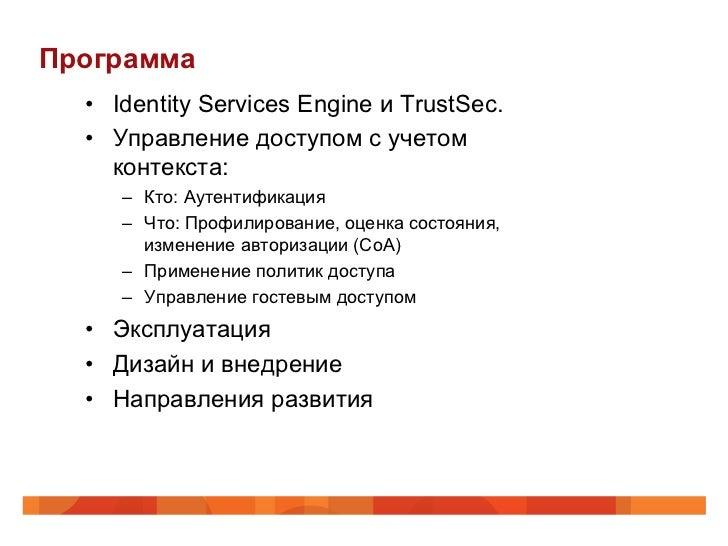 Программа  • Identity Services Engine и TrustSec.  • Управление доступом с учетом     контекста:     – Кто: Аутентифика...