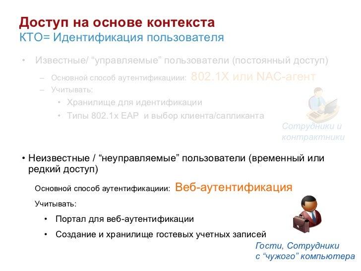 """Доступ на основе контекстаКТО= Идентификация пользователя• Известные/ """"управляемые"""" пользователи (постоянный доступ)   –..."""