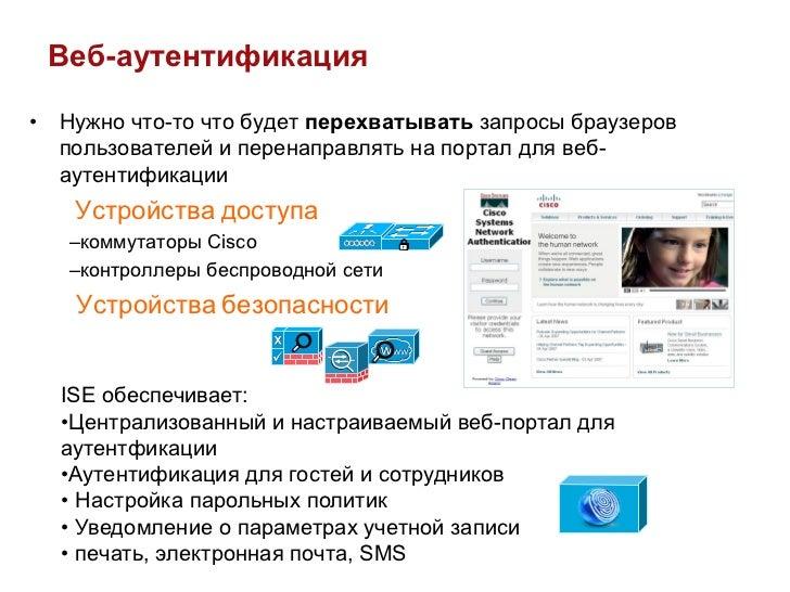 Веб-аутентификация• Нужно что-то что будет перехватывать запросы браузеров   пользователей и перенаправлять на портал для...