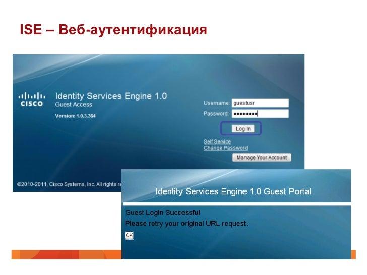 ISE – Веб-аутентификация
