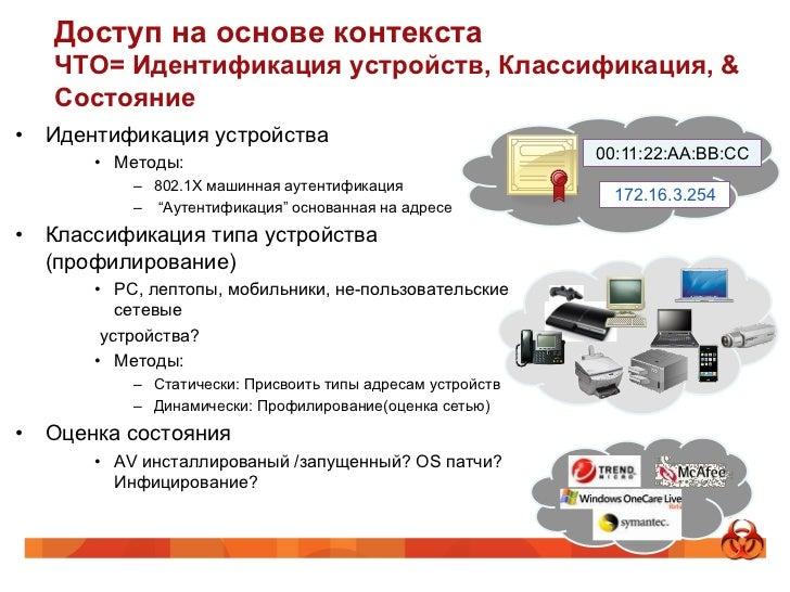 Доступ на основе контекста   ЧТО= Идентификация устройств, Классификация, &   Состояние• Идентификация устройства        ...