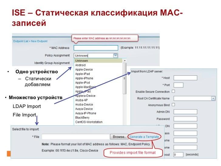 ISE – Статическая классификация MAC-     записей•    Одно устройство       – Статически          добавляем• Множество у...