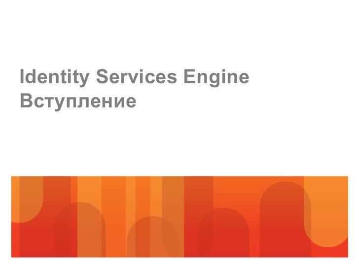 Identity Services EngineВступление