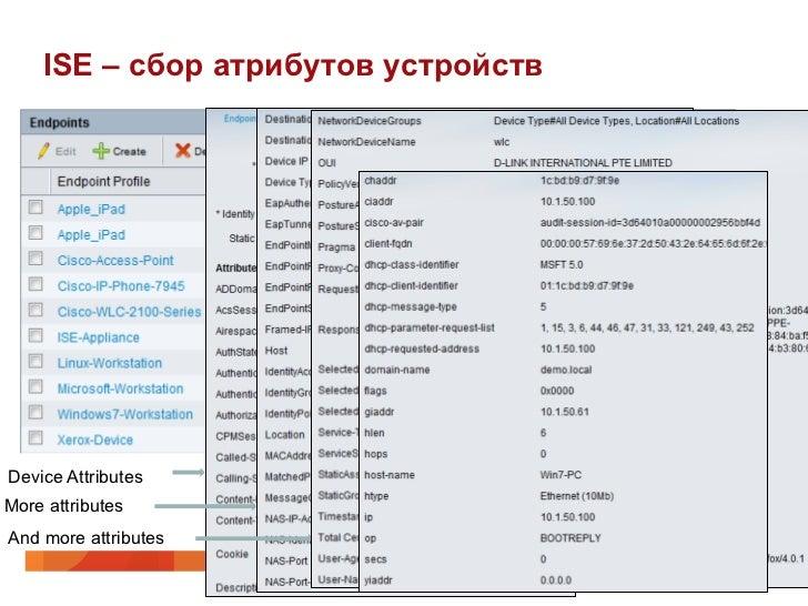 ISE – сбор атрибутов устройствDevice AttributesMore attributesAnd more attributes