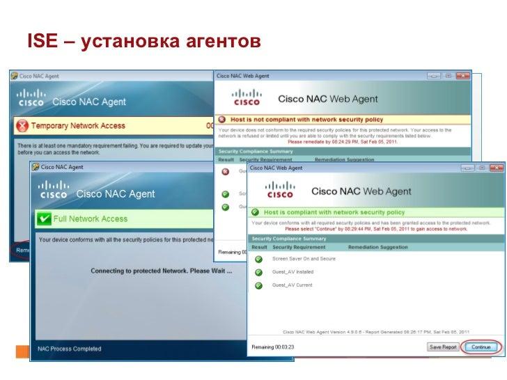 ISE – установка агентов  Конечный пользователь нажимает ссылку                              NAC Agent     для установки аг...