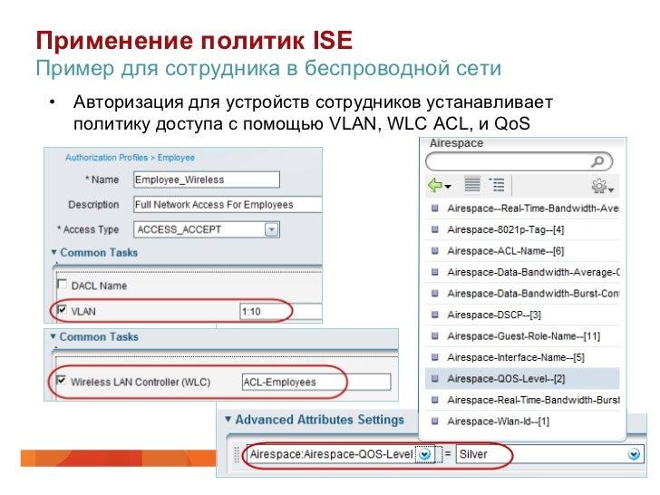 Применение политик ISEПример для сотрудника в беспроводной сети • Авторизация для устройств сотрудников устанавливает    ...
