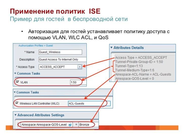 Применение политик ISEПример для гостей в беспроводной сети   • Авторизация для гостей устанавливает политику доступа с  ...