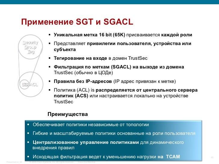 Применение SGT и SGACL                                        § Уникальная метка 16 bit (65K) присваивается каждой роли ...