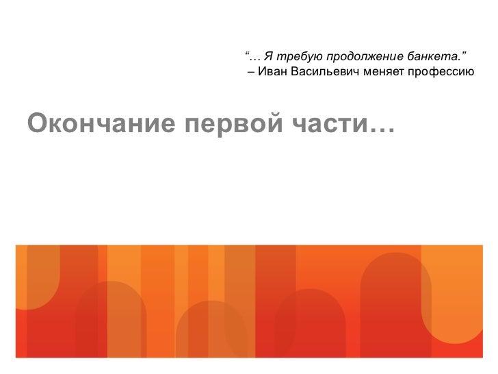 """""""… Я требую продолжение банкета.""""              – Иван Васильевич меняет профессиюОкончание первой части…"""
