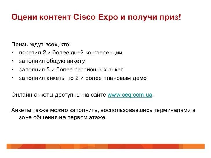 Оцени контент Cisco Expo и получи приз!Призы ждут всех, кто:• посетил 2 и более дней конференции• заполнил общую анкету•...
