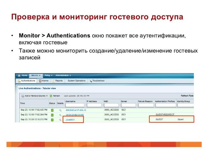 Проверка и мониторинг гостевого доступа• Monitor > Authentications окно покажет все аутентификации,   включая гостевые• ...