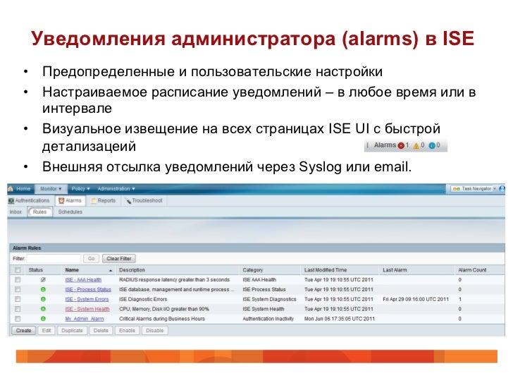 Уведомления администратора (alarms) в ISE• Предопределенные и пользовательские настройки• Настраиваемое расписание уведо...