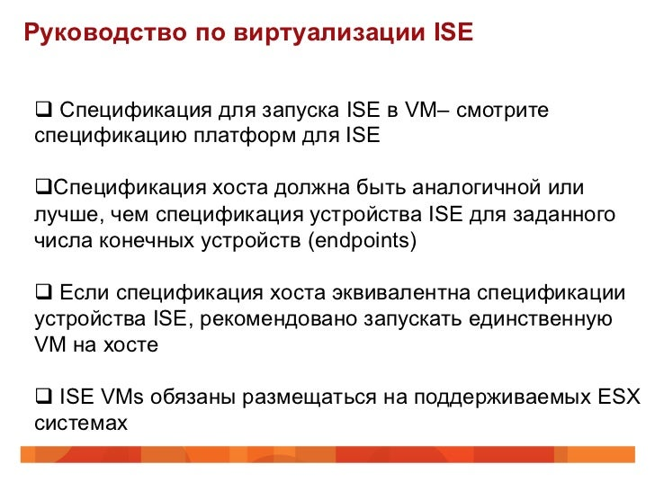 Руководство по виртуализации ISEq Спецификация для запуска ISE в VM– смотритеспецификацию платформ для ISEqСпецификаци...