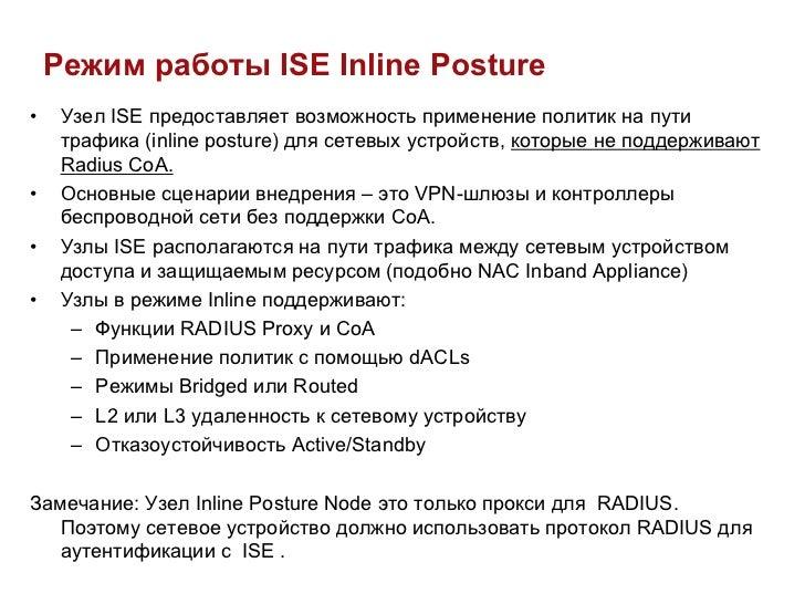 Режим работы ISE Inline Posture•    Узел ISE предоставляет возможность применение политик на пути      трафика (inline po...