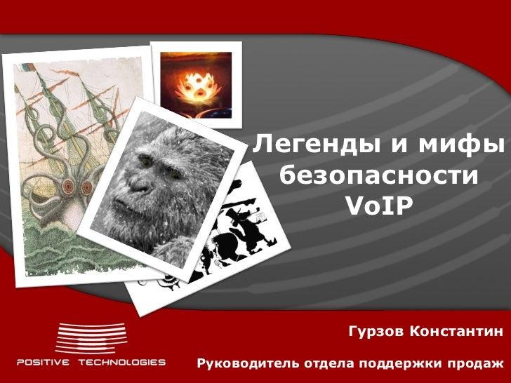 Легенды и мифы безопасности  VoIP Гурзов Константин Руководитель отдела поддержки продаж