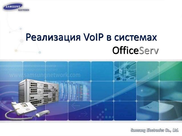 Реализация VoIP в системах OfficeServ