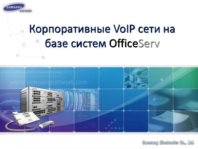 Корпоративные VoIP сети на базе систем OfficeServ