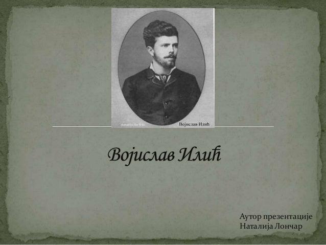 Vojislav Ilic poet