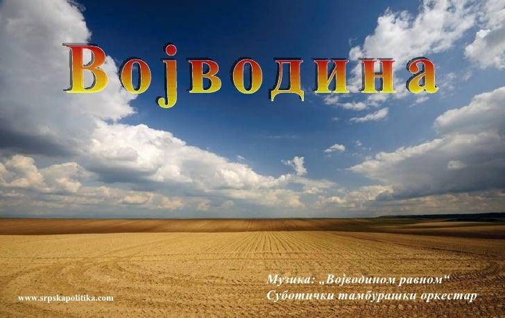 """Музика: """"Војводином равном""""www.srpskapolitika.com   Суботички тамбурашки оркестар"""