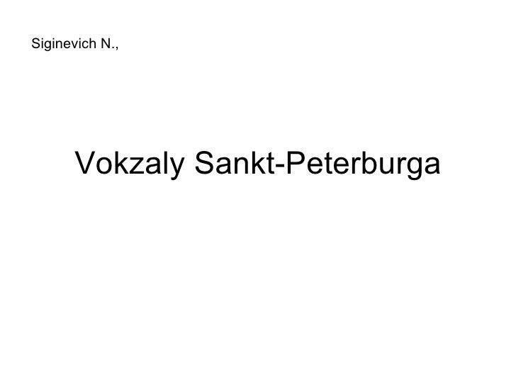 Vokzaly Sankt-Peterburga Siginevich N.,