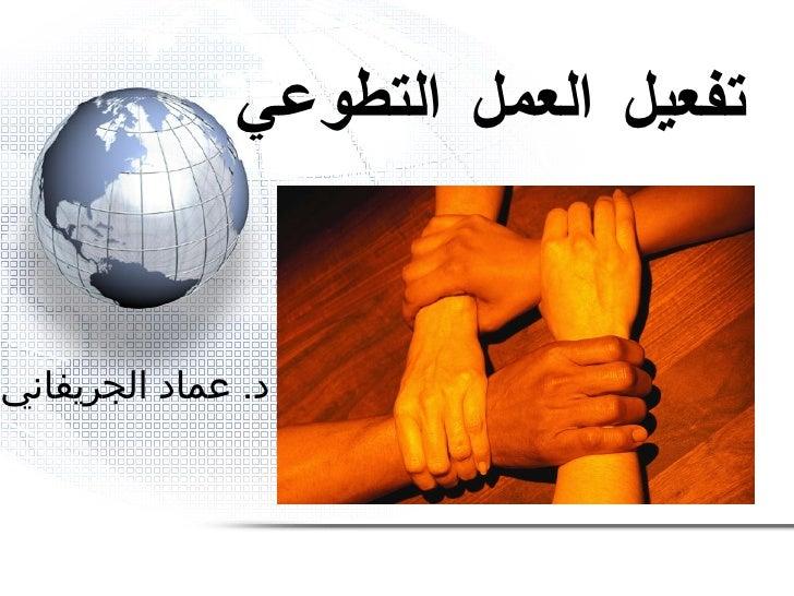 تفعيل العمل التطوعي د .  عماد الجريفاني