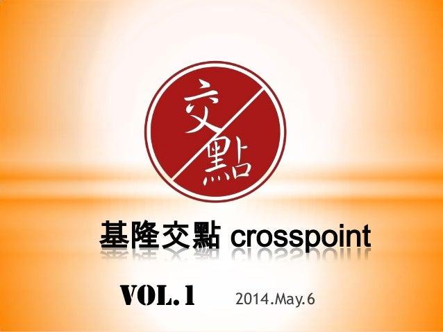 基隆交點 crosspoint 2014.May.6VOL.1