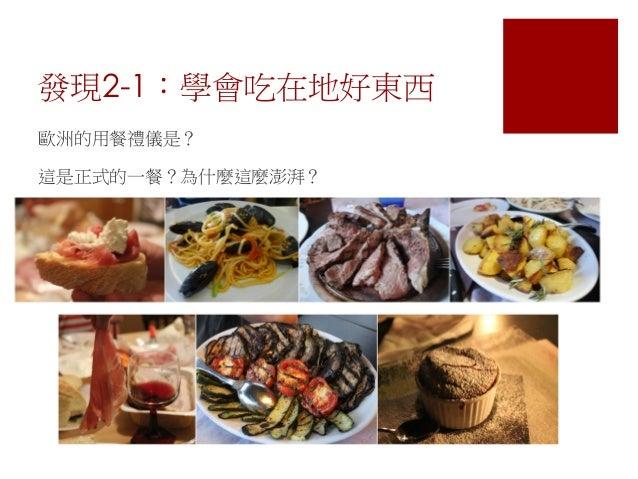 發現2-1:學會吃在地好東西 歐洲的用餐禮儀是? 這是正式的一餐?為什麼這麼澎湃?