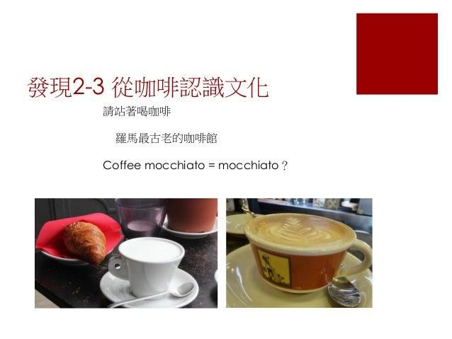 發現2-3 從咖啡認識文化 請站著喝咖啡 羅馬最古老的咖啡館 Coffee mocchiato = mocchiato?
