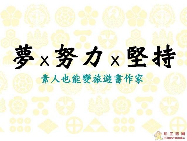 交點台北Vol.25 - 熱血威爾 - 夢想 x 堅持 x 努力