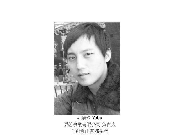 巫清瑜 Yabu 原茗事業有限公司 負責人 自創雲山茶鄉品牌