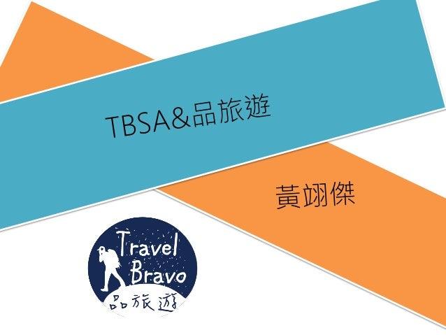 一.自我介紹 二.TBSA 三.品旅遊 四.高雄場講座 Agenda