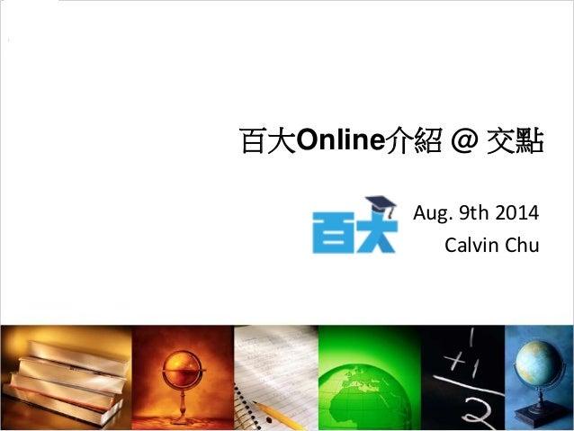 百大Online介紹 @ 交點 Aug. 9th 2014 Calvin Chu