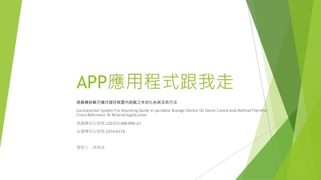 APP應用程式跟我走 遊戲機掛載可攜式儲存裝置內遊戲之本地化系統及其方法 Localiziation System For Mounting Game In portable Storage Device On Game Consle And ...