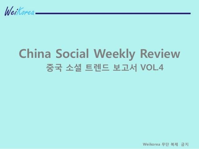 China Social Weekly Review 중국 소셜 트렌드 보고서 VOL.4 Weikorea 무단 복제 금지