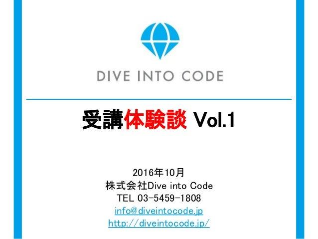 2016年10月 株式会社Dive into Code TEL 03-5459-1808 info@diveintocode.jp http://diveintocode.jp/ 受講体験談 Vol.1