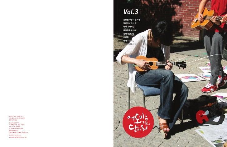 Vol.3   Vol.3                                         DJing     어도비는 잠시 닫아둬 Vol.3 기획, 촬영, 디자인, 편집, 발행 장한이, 최혜윤           2...