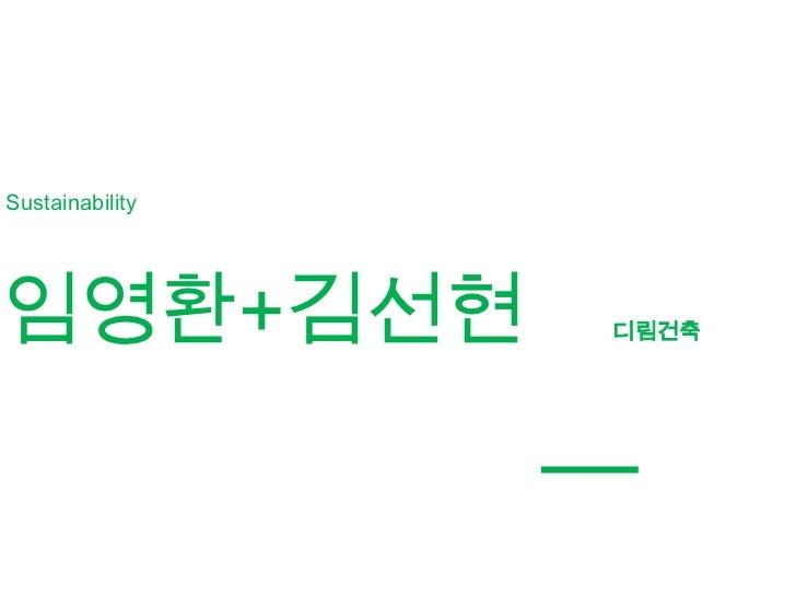 Sustainability임영환+김선현          디림건축