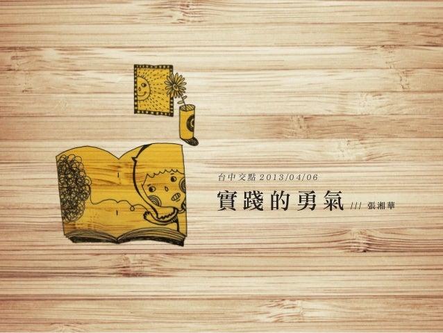 台中交點 2013/04/06   實踐的勇氣             /// 張湘華