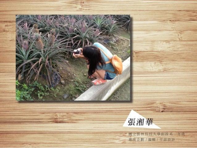 交點台中Vol.4 - 湘華 - 實踐的勇氣 Slide 2